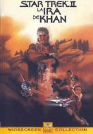 Star Trek: The Wrath Of Khan - Spanish DVD movie cover (xs thumbnail)