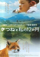 Le renard et l'enfant - Japanese Movie Poster (xs thumbnail)