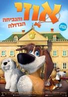 Ozzy - Israeli Movie Poster (xs thumbnail)