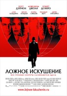 The Good Shepherd - Russian Movie Poster (xs thumbnail)