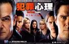 """Criminal Minds"" - Taiwanese Movie Poster (xs thumbnail)"