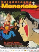 Mononoke-hime - Polish Movie Poster (xs thumbnail)