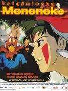 Mononoke-hime - Polish Movie Poster (xs thumbnail)