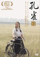 Kong que - Japanese Movie Poster (xs thumbnail)