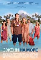 Couples Retreat - Bulgarian Movie Poster (xs thumbnail)
