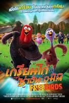 Free Birds - Thai Movie Poster (xs thumbnail)