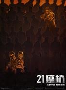 21 Bridges - Chinese Movie Poster (xs thumbnail)