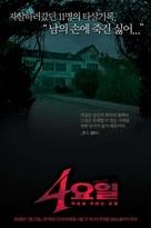 4 yo-il - South Korean Movie Poster (xs thumbnail)