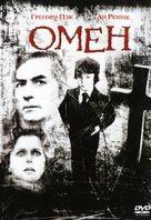 The Omen - Russian Movie Cover (xs thumbnail)