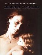 Spasi i sokhrani - Russian Movie Cover (xs thumbnail)