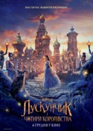 The Nutcracker and the Four Realms - Ukrainian Movie Poster (xs thumbnail)