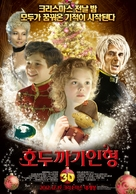 Nutcracker: The Untold Story - South Korean Movie Poster (xs thumbnail)