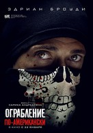 American Heist - Russian Movie Poster (xs thumbnail)