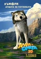 Alpha and Omega - Bulgarian Movie Poster (xs thumbnail)