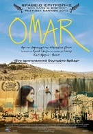 Omar - Greek Movie Poster (xs thumbnail)