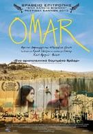 Omar - Greek Movie Poster (xs thumbnail)