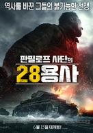 Dvadtsat vosem panfilovtsev - South Korean Movie Poster (xs thumbnail)