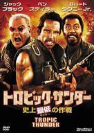 Tropic Thunder - Japanese DVD cover (xs thumbnail)