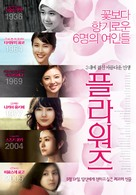Flowers - South Korean Movie Poster (xs thumbnail)