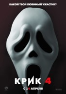 Scream 4 - Russian Movie Poster (xs thumbnail)