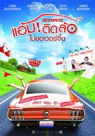 Sex Drive - Thai Movie Poster (xs thumbnail)