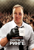 Here Comes the Boom - Russian Movie Poster (xs thumbnail)