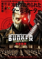 Project 12: The Bunker - Japanese Movie Poster (xs thumbnail)