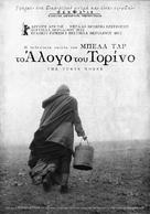 A torinói ló - Greek Movie Poster (xs thumbnail)