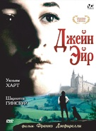 Jane Eyre - Russian DVD cover (xs thumbnail)