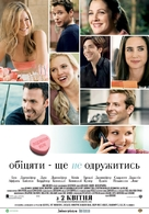 He's Just Not That Into You - Ukrainian Movie Poster (xs thumbnail)