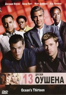 Ocean's Thirteen - Russian Movie Cover (xs thumbnail)
