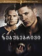 """Supernatural"" - Georgian Movie Cover (xs thumbnail)"
