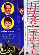 Houseboat - Japanese Movie Poster (xs thumbnail)