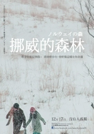 Noruwei no mori - Taiwanese Movie Poster (xs thumbnail)
