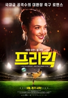 Kicking Out Shoshana - South Korean Movie Poster (xs thumbnail)