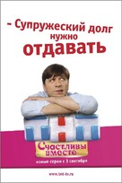 """Schastlivy Vmeste"" - Russian Movie Poster (xs thumbnail)"