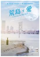 Kim ssi pyo ryu gi - Taiwanese Movie Poster (xs thumbnail)