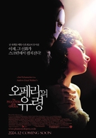 The Phantom Of The Opera - South Korean Advance movie poster (xs thumbnail)