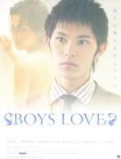 Boys Love - Japanese Movie Poster (xs thumbnail)