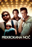 The Hangover - Slovenian Movie Poster (xs thumbnail)