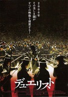 Hyeongsa - Japanese Movie Poster (xs thumbnail)