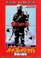 Heartbreak Ridge - Japanese Movie Poster (xs thumbnail)