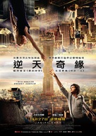 Upside Down - Hong Kong Movie Poster (xs thumbnail)