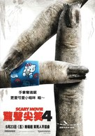Scary Movie 4 - Taiwanese Movie Poster (xs thumbnail)