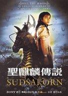 Sudsakorn - Taiwanese Movie Poster (xs thumbnail)