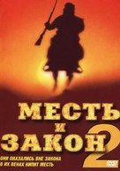China Gate - Russian Movie Cover (xs thumbnail)