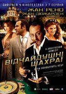 Cash - Ukrainian Movie Poster (xs thumbnail)