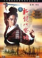 Dragon Inn - Chinese DVD cover (xs thumbnail)