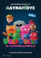 UglyDolls - Greek Movie Poster (xs thumbnail)