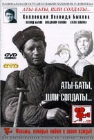 Aty-baty, shli soldaty... - Russian DVD cover (xs thumbnail)